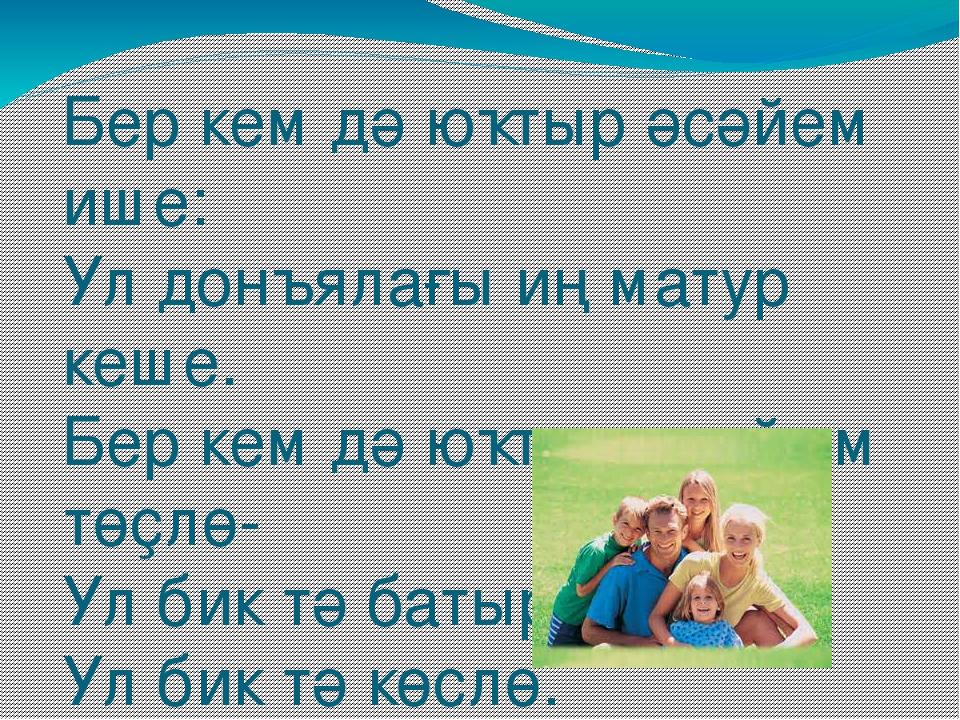 выбрать поздравление маме на башкирском с переводом стало действовать увереннее