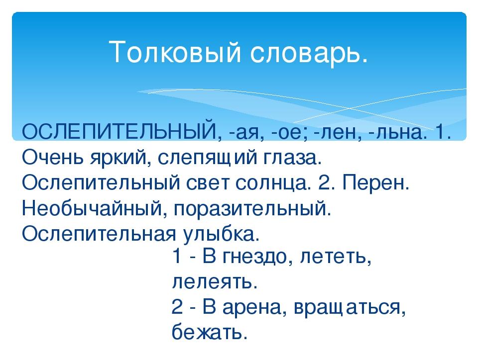Толковый словарь. 1 - В гнездо, лететь, лелеять. 2 - В арена, вращаться, бежа...