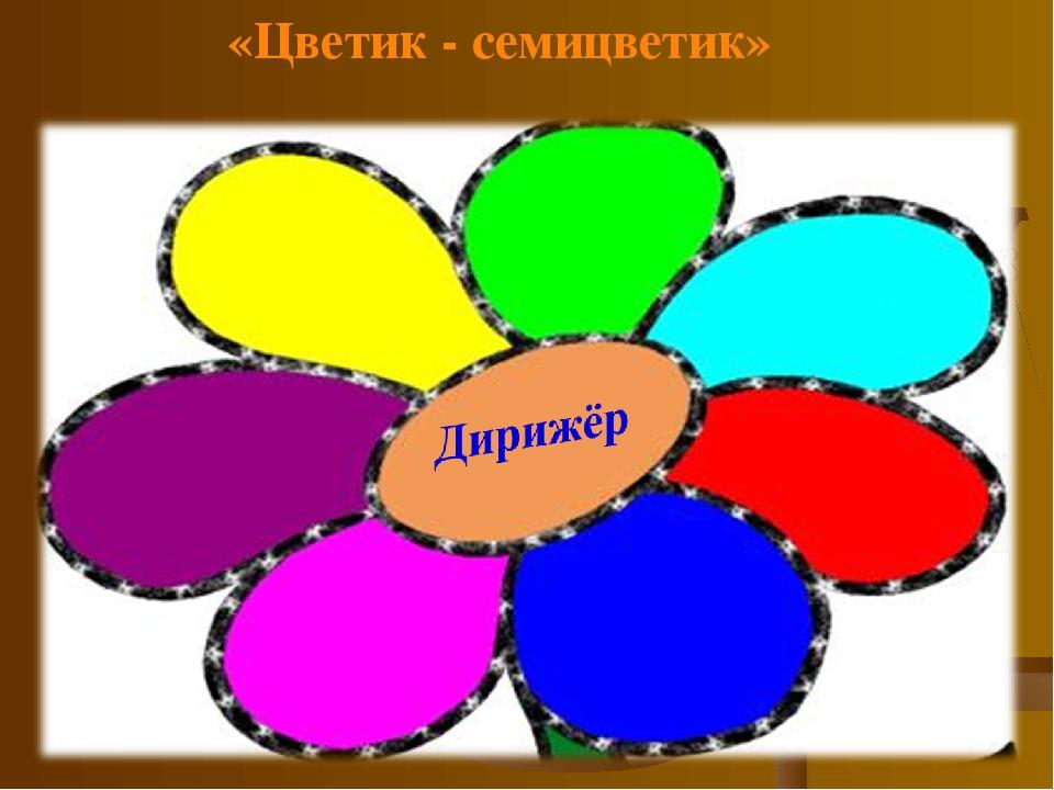 Цветик семицветик гифка