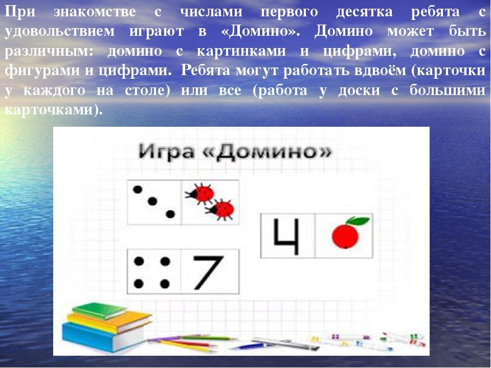 знакомство с числом 7 и цифрой