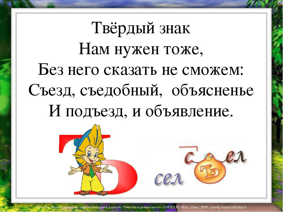 И ь с знаками знакомство ъ