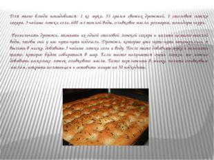 ПМ 08. Приготовление хлебобулочных, мучных и кондитерских ...