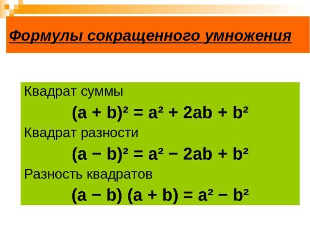 Стихи формулы сокращенного умножения