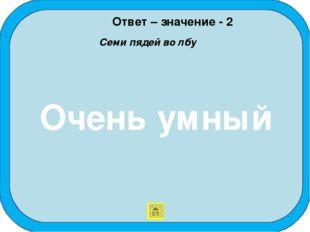 живопись - 3 ответ Какая пословица изображена?