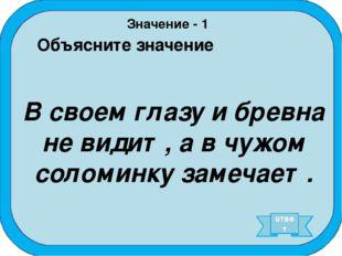 Значение - 3 ответ Объясните значение Без труда не выловишь и рыбку из пруда