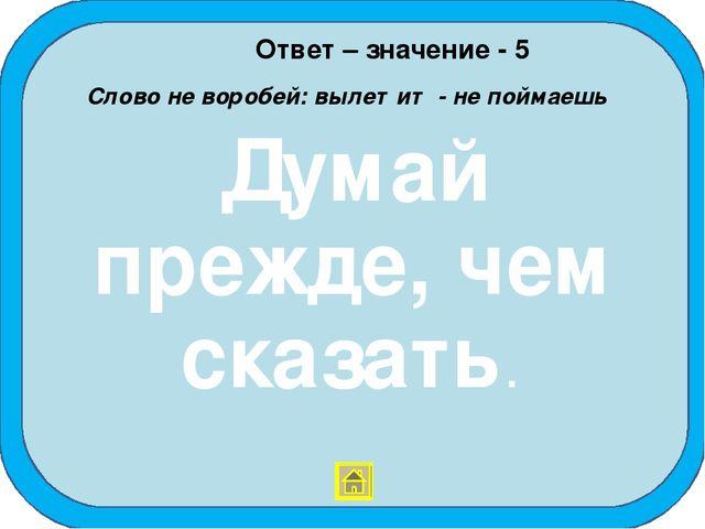 синонимы - 2 ответ Назовите пословицу с близким значением данной Не сиди сло...