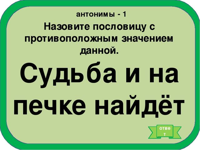 синонимы - 3 ответ Назовите пословицу с близким значением данной Не всё то п...