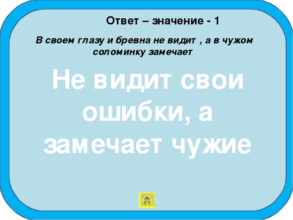 живопись - 2 ответ Какая пословица изображена?