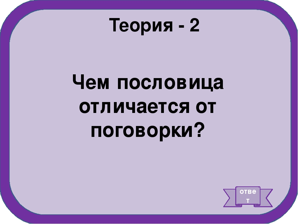 синонимы - 1 ответ Сидя на печи – генералом не станешь. Назовите пословицу с...