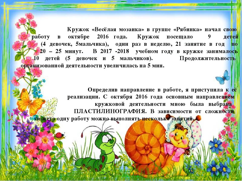 Кружок «Весёлая мозаика» в группе «Рябинка» начал свою работу в октябре 2016...
