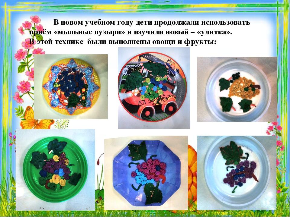 В новом учебном году дети продолжали использовать приём «мыльные пузыри» и и...