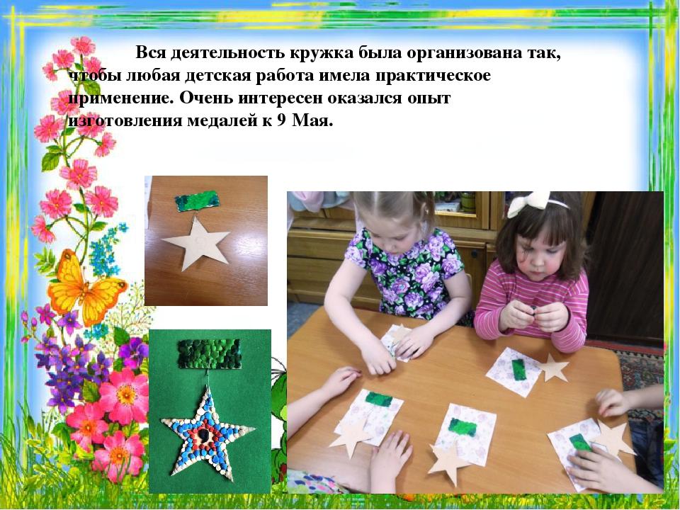 Вся деятельность кружка была организована так, чтобы любая детская работа им...