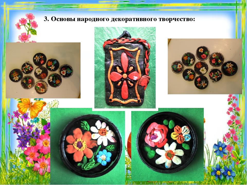 3. Основы народного декоративного творчество: