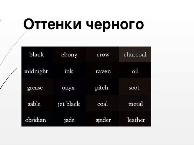 Оттенки черного цвета