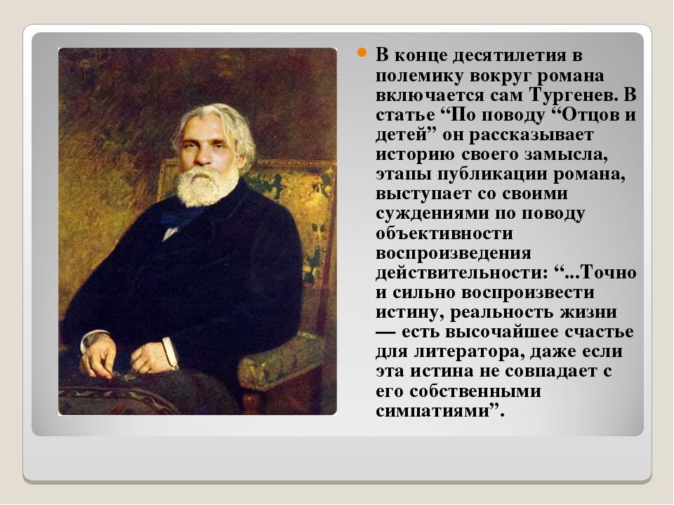 В конце десятилетия в полемику вокруг романа включается сам Тургенев. В стать...