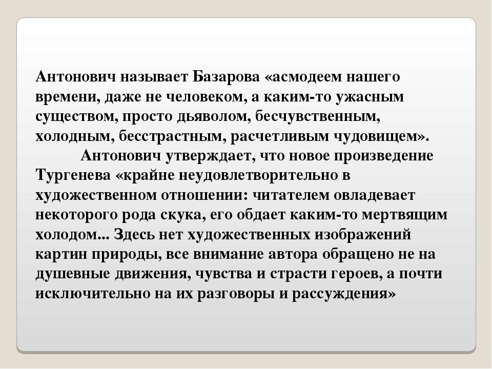 Антонович называет Базарова «асмодеем нашего времени, даже не человеком, а ка...