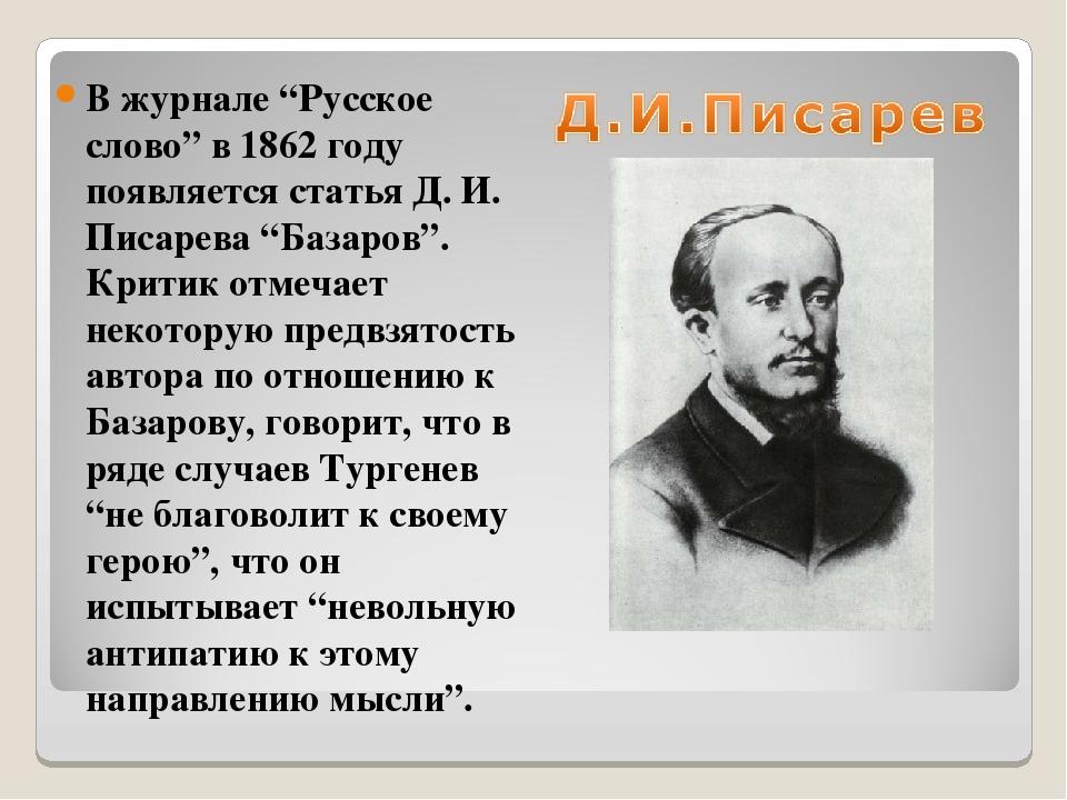 """В журнале """"Русское слово"""" в 1862 году появляется статья Д. И. Писарева """"Базар..."""