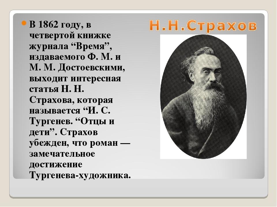 """В 1862 году, в четвертой книжке журнала """"Время"""", издаваемого Ф. М. и М. М. До..."""
