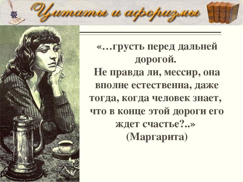 цитаты с картинками из мастер и маргарита пошива вечерних
