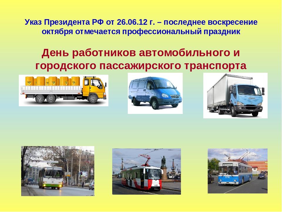Открытки для работников автомобильного транспорта, про день семьи