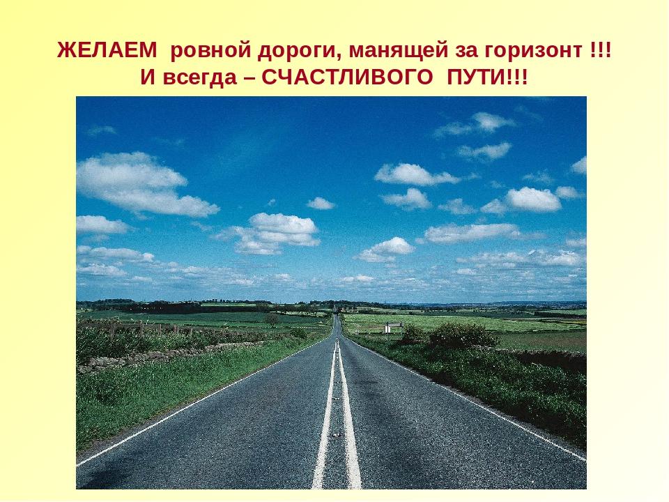 Открытки с пожеланием счастливого пути на машине, картинках бокалы где