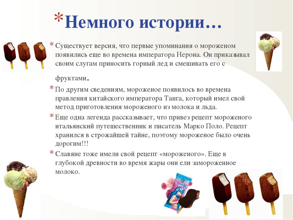 мифы о мороженом в картинках что такого
