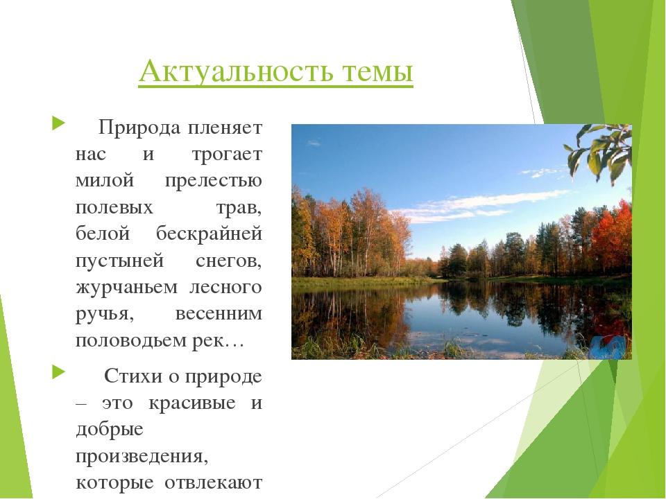 Доклад о природе стихи 189