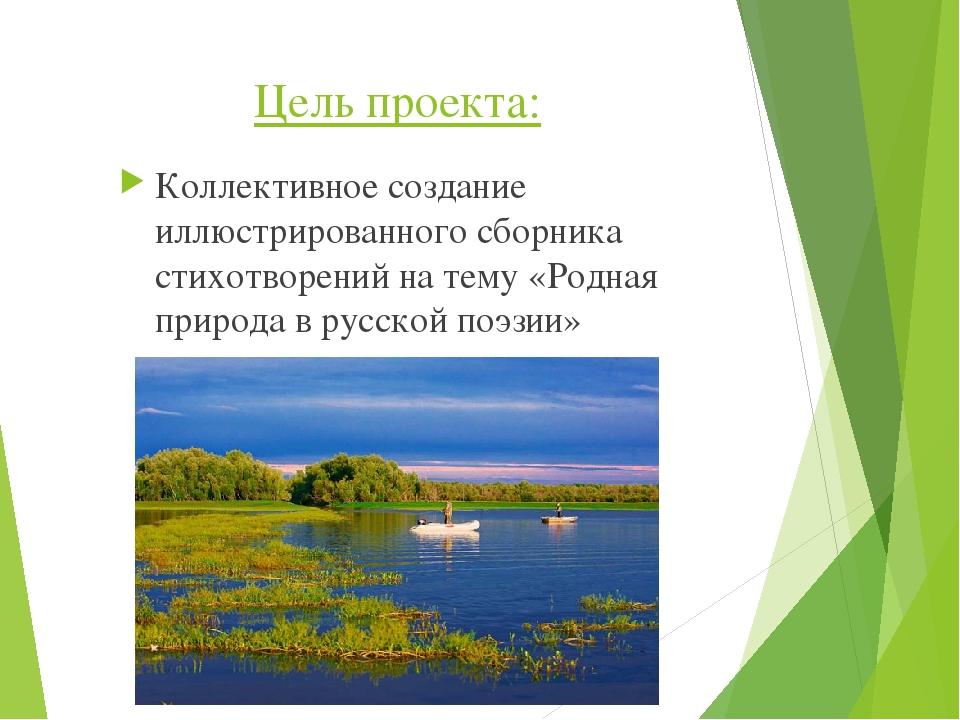 родная природа в русской поэзии с картинками чего возвращаются домой