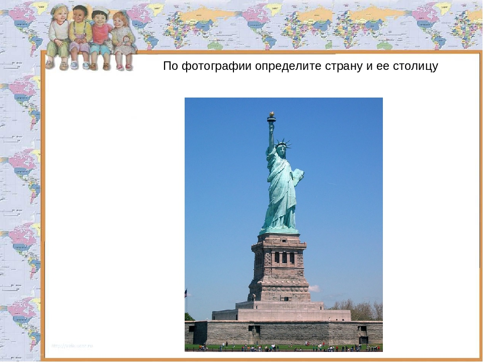 Определить по картинке страну