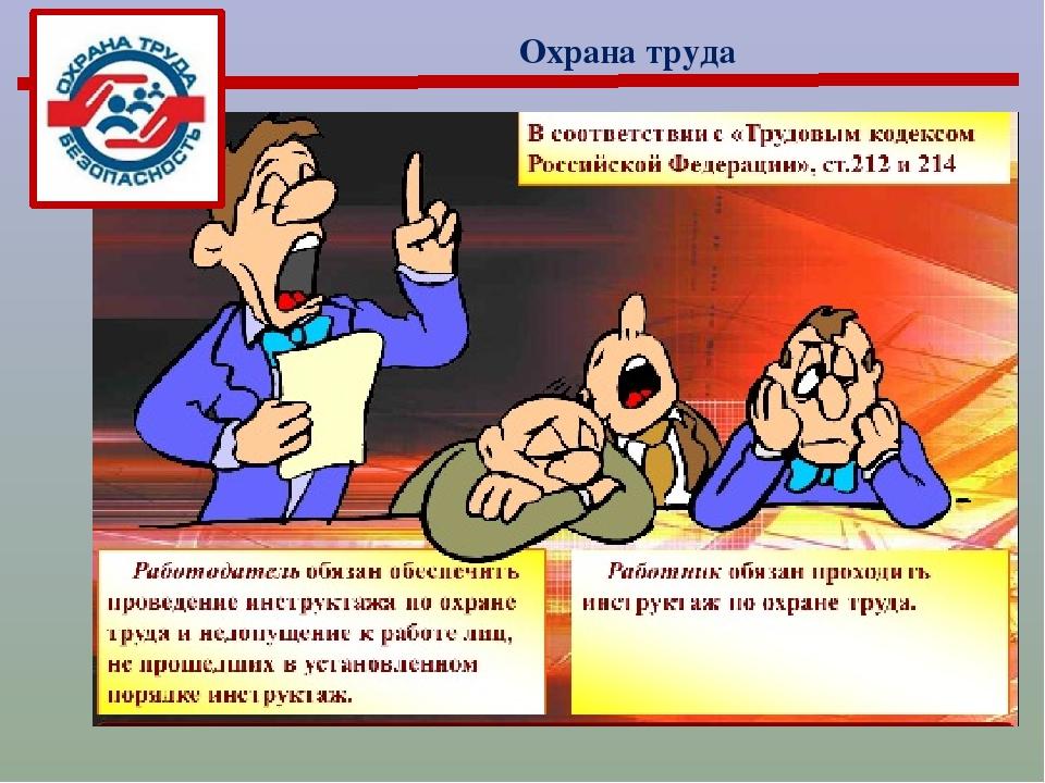 играли вводный инструктаж картинки для презентации саратовской области