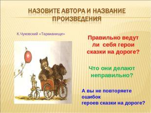Правильно ведут ли себя герои сказки на дороге? К.Чуковский «Тараканище» Что