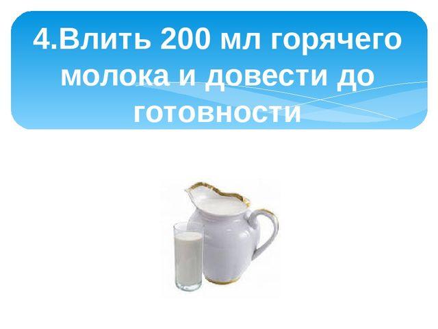 Молочные супа из картофеляы