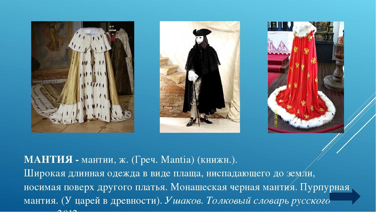 Длинная Широкая Одежда Надеваемая Поверх Платья