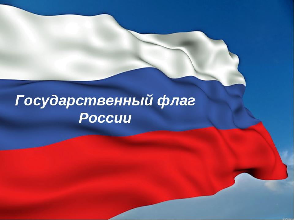 Флаг россии с надписью картинка, днем рождения