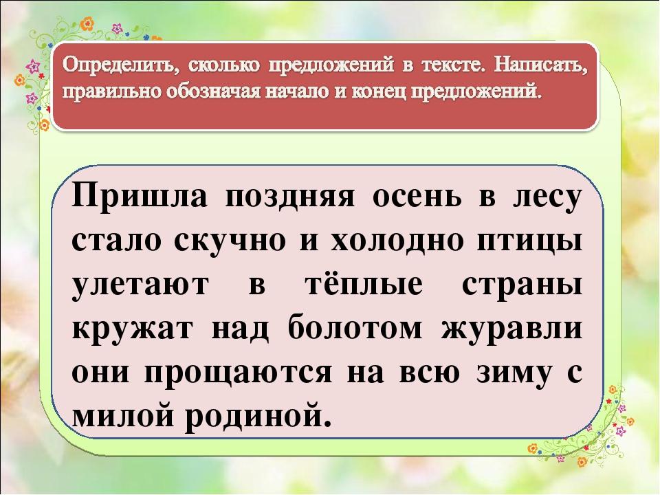 "Презентация по русскому языку на тему ""Признаки ..."