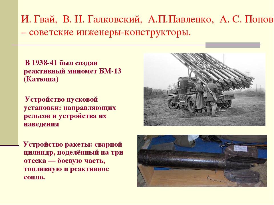 И. Гвай, В. Н. Галковский, А.П.Павленко, А. С. Попов – советские инженеры-кон...