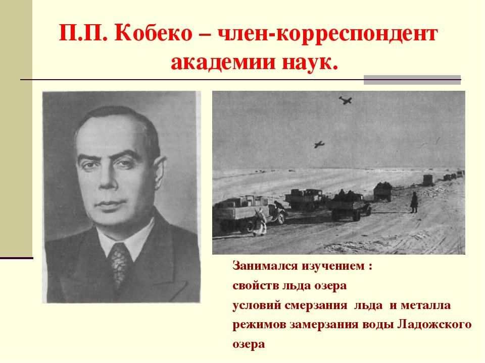 П.П. Кобеко – член-корреспондент академии наук. Занимался изучением : свойств...