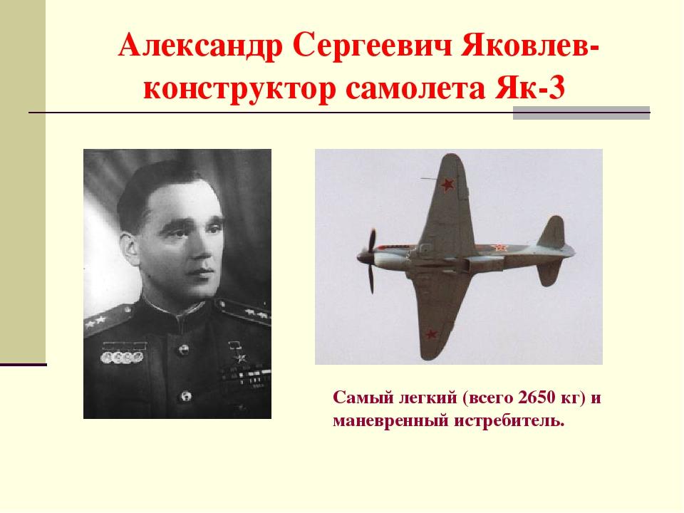 Александр Сергеевич Яковлев- конструктор самолета Як-3 Самый легкий (всего 26...
