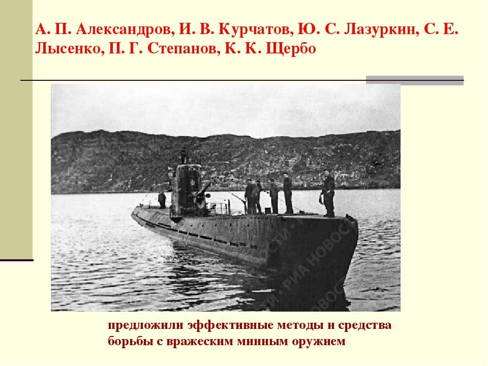 А. П. Александров, И. В. Курчатов, Ю. С. Лазуркин, С. Е. Лысенко, П. Г. Степа...