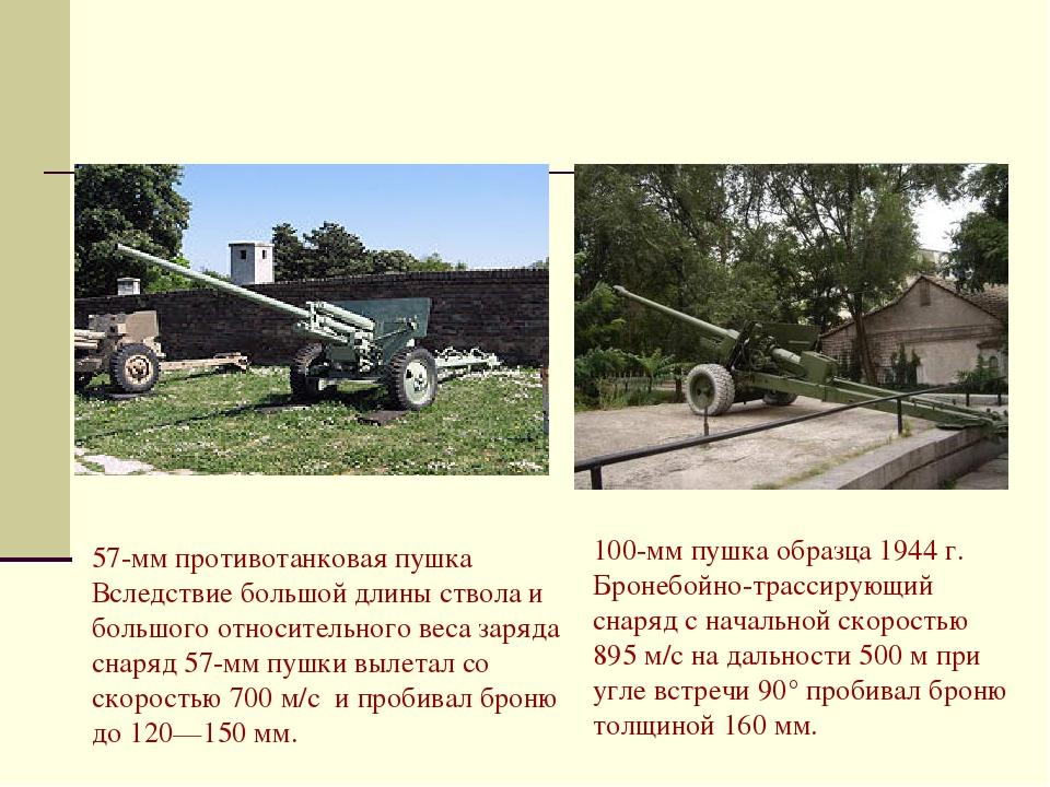 57-мм противотанковая пушка Вследствие большой длины ствола и большого относ...