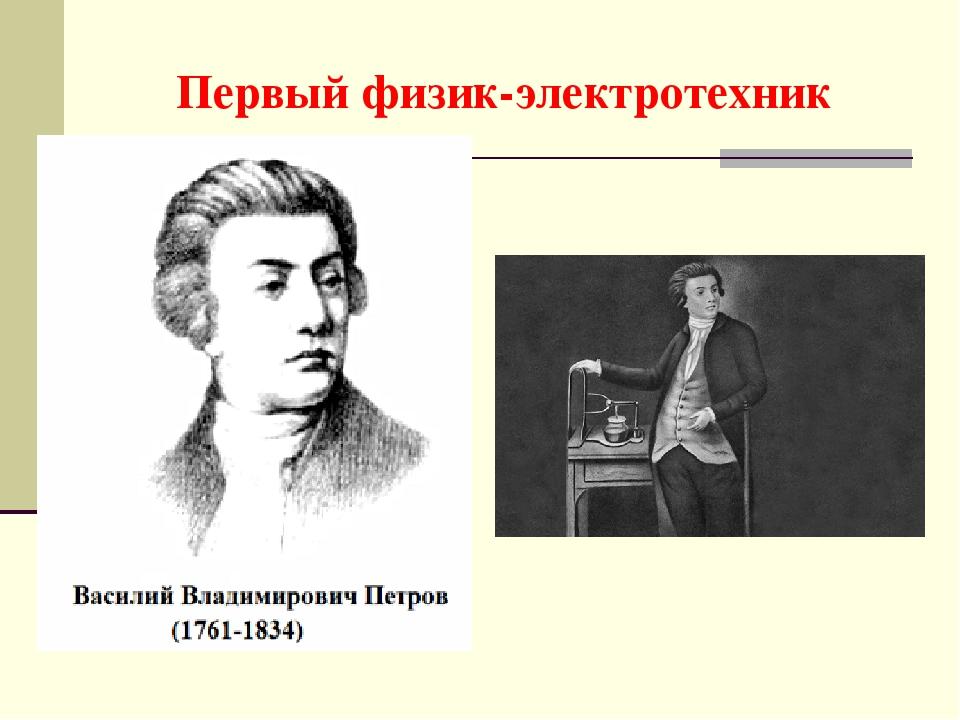 Первый физик-электротехник