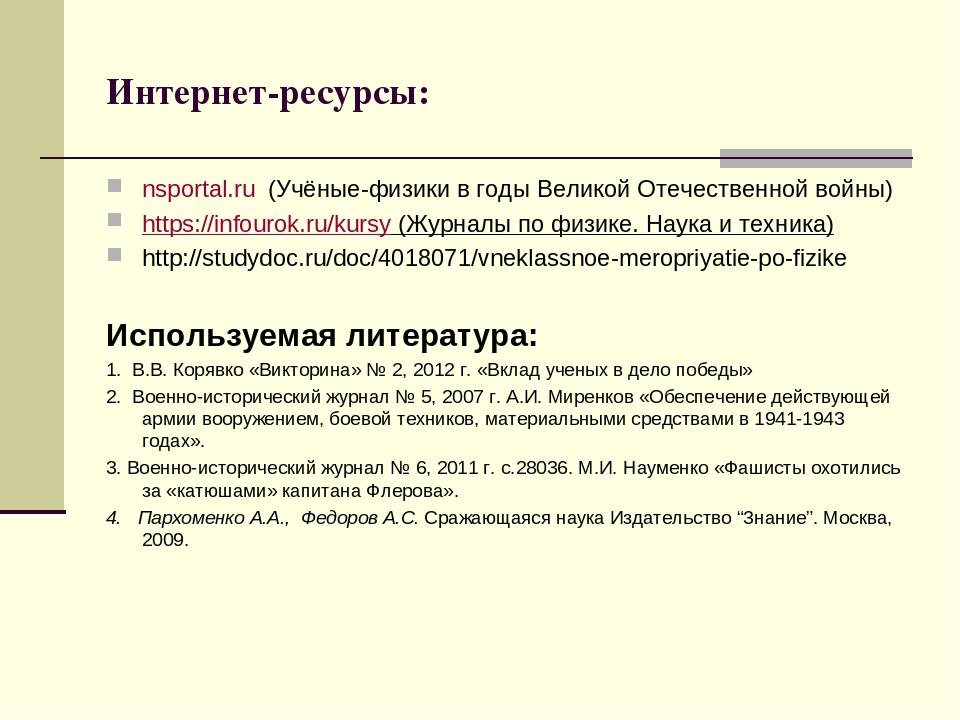 Интернет-ресурсы: nsportal.ru (Учёные-физики в годы Великой Отечественной вой...