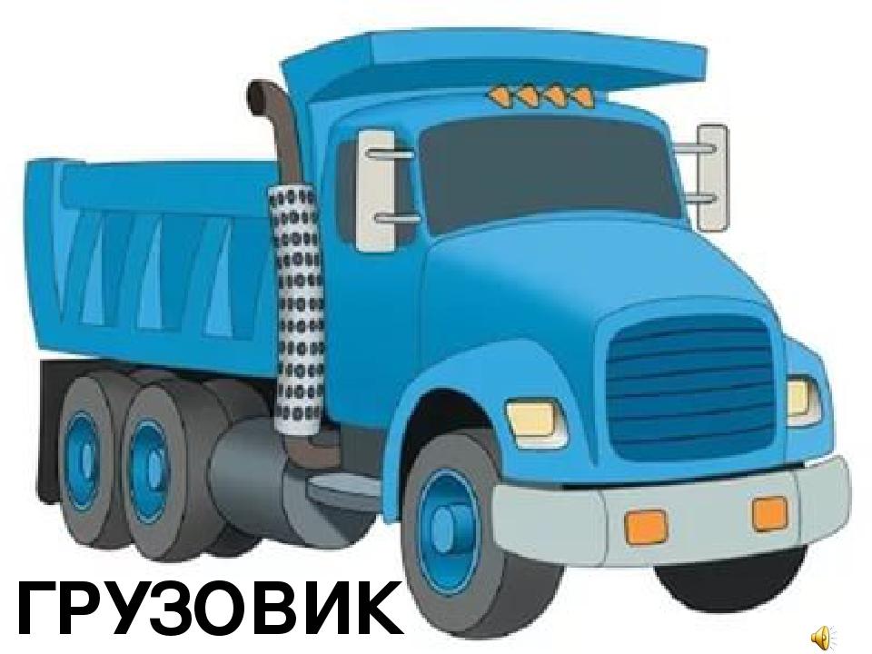 Картинки машины грузовые для детей цветные, открытка дню победы