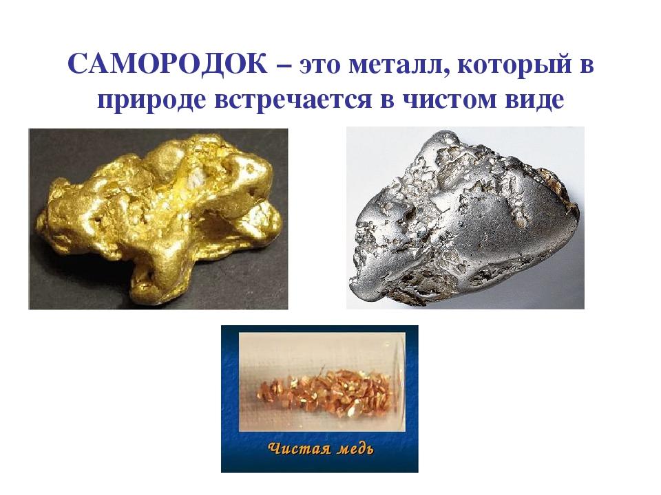 самородные металлы в картинках дорогой