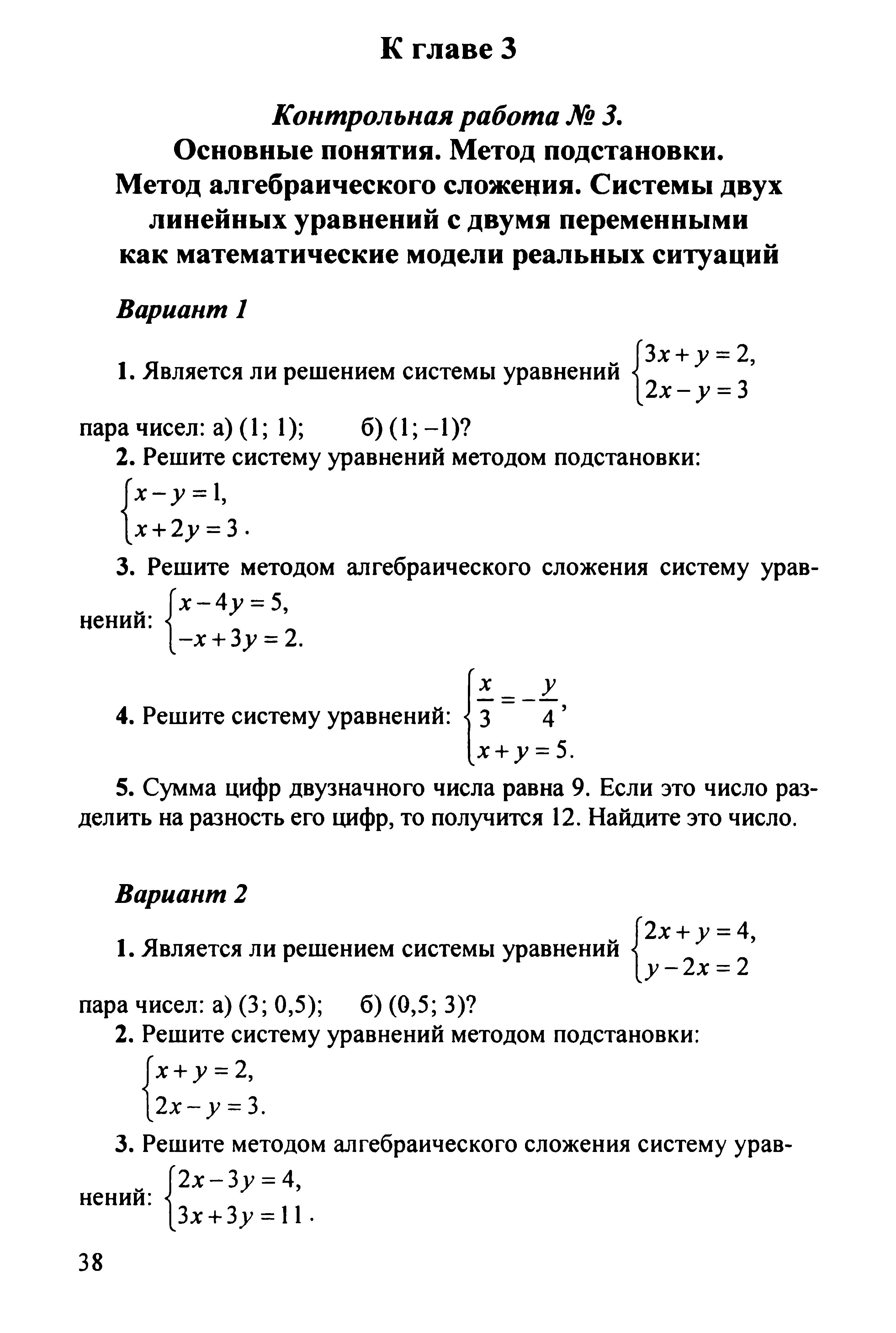 Линейная алгебра контрольная работа вариант 2 9083