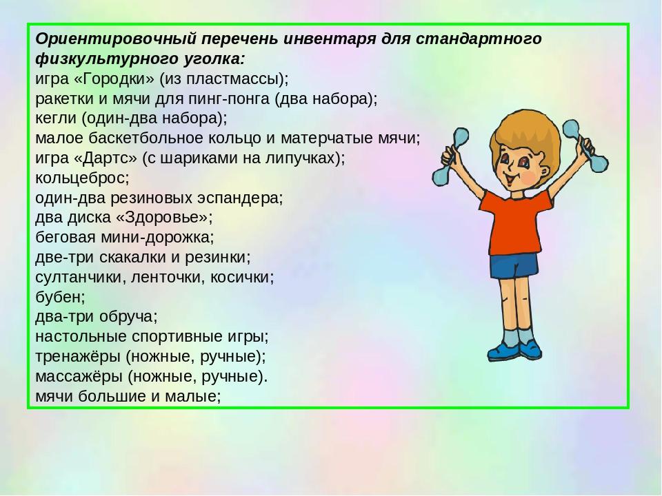 Ориентировочный перечень инвентаря для стандартного физкультурного уголка: иг...
