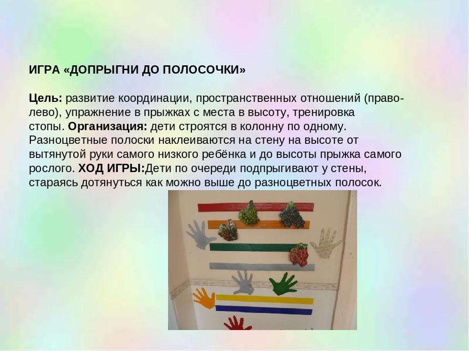 ИГРА «ДОПРЫГНИ ДО ПОЛОСОЧКИ» Цель:развитие координации, пространственных отн...