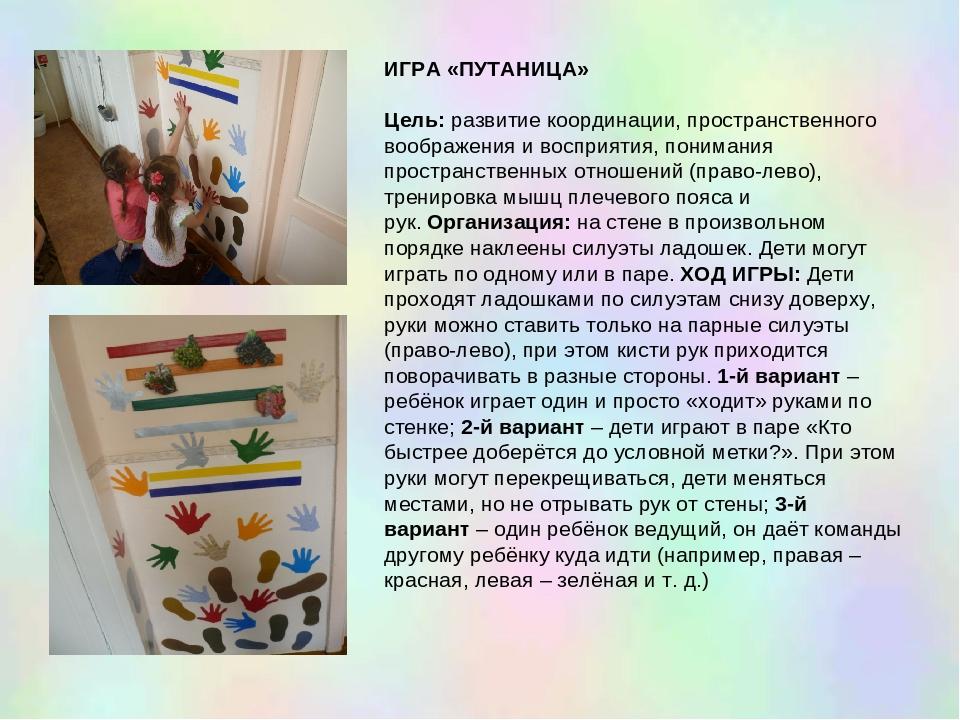 ИГРА «ПУТАНИЦА» Цель:развитие координации, пространственного воображения и в...