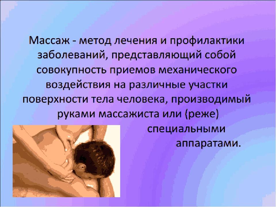 Массаж Реферат Массаж виды массажа контрольная работа по физкультуре