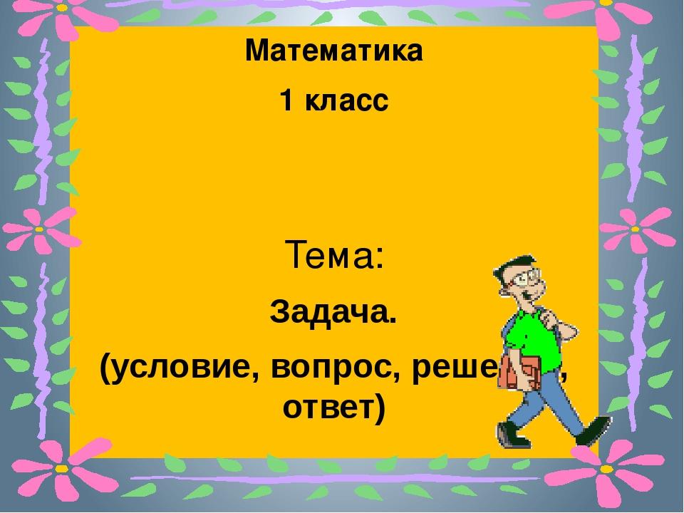 Презентация 1 математика знакомство задачей с класс